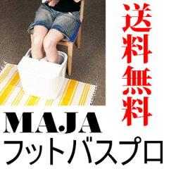 ※あす楽対応!送料無料!MAJA フットバスプロ リフレクソロジーサロンでも使われている大人...