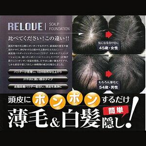 リラブ(RELOVE)スキャルプファンデーション 5個セット 送料無料!