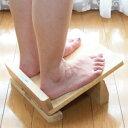 【クーポン獲得】木製ストレッチボード足首のびのび