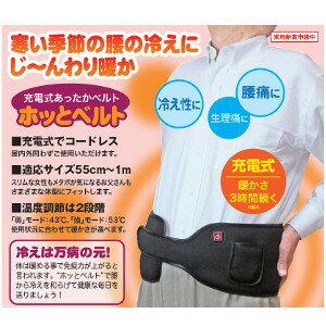 【クーポン獲得】【3000円以上送料無料】充電式温熱ベルト(腰用)ホッとベルト TH-WB55 3個セット:へるすぴあ