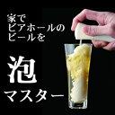 【即納】 泡マスター NHKお○よう日本で紹介されました!家飲みビールがビアホールのビールに!