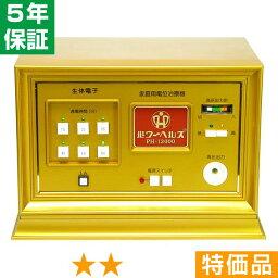 無条件返品・交換は当社だけ パワーヘルス PH-13000 特価品 5年保証