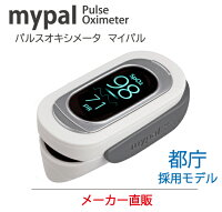 【特許取得】パルスオキシメーターmypal(マイパル)