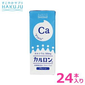 カルシウム飲料【カルロン 200ml×24本入り】サプリ CPP マグネシウム 紙パック 子供 成長 栄養 子ども 日本製 栄養機能食品 白寿 ハクジュ