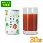 調味料無添加野菜ジュース白寿の緑黄色野菜160g×30本