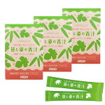 【3箱セットで10%OFF】笹と桑の青汁乳酸菌プラス3g×30包入り×3箱セット