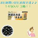北海道産黒豆100% ヤマタケ 黒豆茶 14包 3袋
