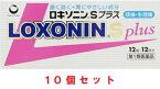 【第1類医薬品】ロキソニンs プラス 12錠×10【質問事項にご回答ご返信確認後に発送】