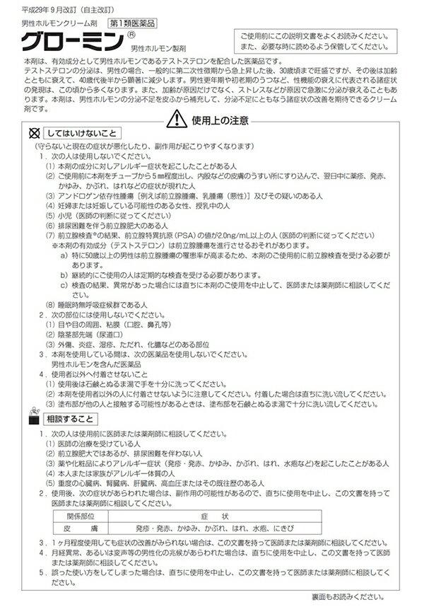 大東製薬工業『男性ホルモンクリーム剤グローミン』