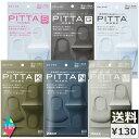 (メール便送料¥130)ピッタマスク 3枚入(PITTA M...