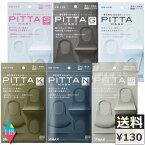 (メール便送料¥130)ピッタマスク 3枚入(PITTA MASK)×1袋