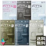 ピッタマスク 3枚入(PITTA MASK)×3袋