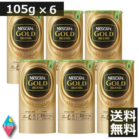 ネスカフェ バリスタ 詰め替え ゴールドブレンド エコ&システムパック105g×6個 レギュラーソリュブルコーヒー ネスレ日本 送料無料 エコシス