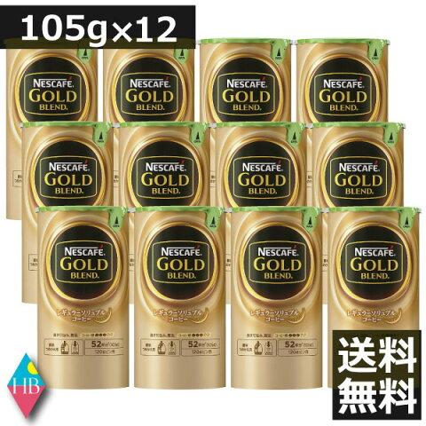 ネスカフェ バリスタ 詰め替え ゴールドブレンド エコ&システムパック105g×12個 レギュラーソリュブルコーヒー ネスレ日本 送料無料 エコシス