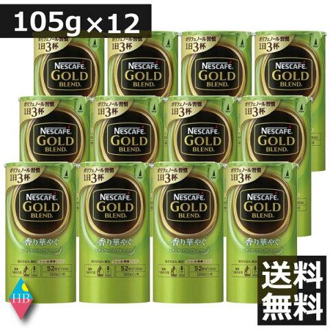 ネスカフェ バリスタ 詰め替え ゴールドブレンド 香り華やぐ エコ&システムパック105g×12個 レギュラーソリュブルコーヒー ネスレ日本 送料無料 エコシス