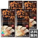 北海道 ・札幌らーめん 橙ヤ 味噌 生ラーメン 2食入 ×4個(だいだいや)