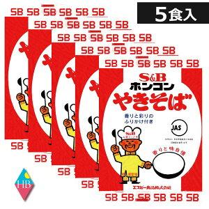 ホンコンやきそば(5食入り)【B級グルメ/地域限定販売/インスタント麺/ほんこん/香港/焼きそば/SB/S&B/エスビー/楽天/通販】