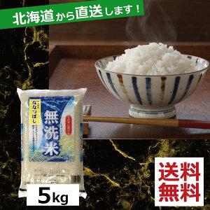お米 令和2年産 北海道産 ななつぼし無洗米(5kg) ×1(送料無料)(R2) 北海道から直送します。