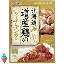 ベル食品 北海道 道産鶏のバターチキンカレー(200g)×1