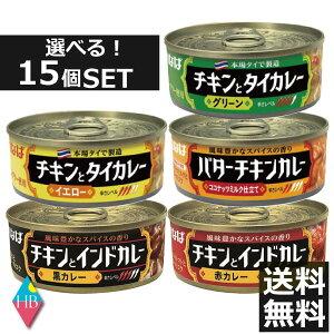 【送料無料】いなば チキンとインドカレー/チキンとタイカレー お好み15個(3個単位選択)セット