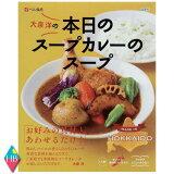 ベル食品 大泉洋プロデュース 本日のスープカレーのスープ 1人前[大泉洋プロデュース スープカレー(レトルト)]×1