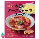ベル食品 大泉洋プロデュース 本日のスープカレーのスープ アジア(206g) ×1