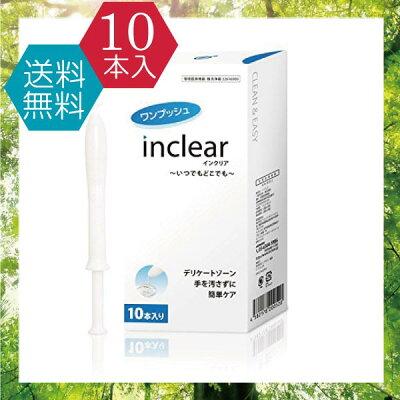 インクリア3本入り膣洗浄器おまけ付きワンプッシュオリモノ臭い膣洗浄剤おりものデリケートゾーンにおい