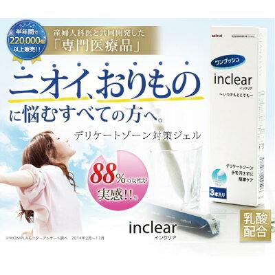 インクリア3本入り膣洗浄器ワンプッシュオリモノ臭い膣洗浄剤おりものデリケートゾーンにおい