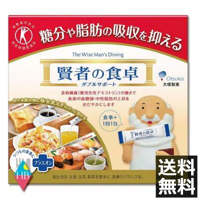 大塚製薬賢者の食卓(6g×30包)×1箱難消化性デキストリントクホ特保脂肪血糖値特定保健用食品