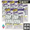 (送料無料)ディーエイチシー DHC マルチミネラル 60日分(180粒) ×5個