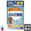 (送料無料)DHC 犬用 おなか健康 60粒入 国産サプリ サプリメント 犬 健康食品 ペット【DHC】 1