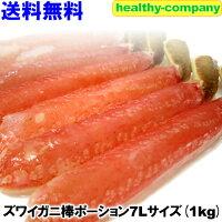ズワイガニ棒ポーション・1kg(26〜30本)