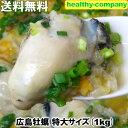 【送料無料】広島牡蠣 特大サイズ1kg 1kg中に30粒前後入ってボリューム満点(カキ かき)