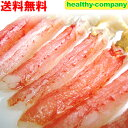 カニポーション 送料無料ズワイガニむき身特大・大2kgセット(かに・蟹)
