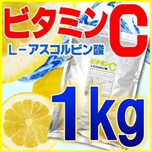 【楽天今だけ特価】最安値水準・激安ビタミンC(アスコルビン酸100%・粉末・原末)最近は、塩素...