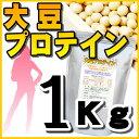 【店長暴走・セール特売品】3個で送料無料大豆プロテイン・1kg(ソイプロテイン100%)