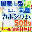 カルシウム 国産L型発酵 乳酸カルシウム 500g 顆粒品サプリ【送料無料】