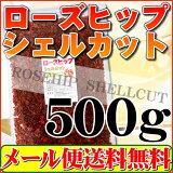 【メール便専用?代引き不可】【】ローズヒップティー(シェルカット)500g