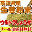 今話題の乾燥粉末しょうが(ウルトラ生姜)高知県産生姜パウダー100g殺菌蒸し工程 1cc計量スプーン入り【送料無料】