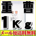 重曹 食品添加物グレードの重曹(炭酸水素ナトリウム)・1kg...