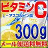 【食用グレード・ビタミンC100%品 アスコルビン酸】ビタミンC(アスコルビン酸・粉末・原末)300g1cc計量スプーン付き【送料無料】