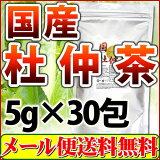 ダイエットティーとして話題の健康茶国産 杜仲茶 5g×30【送料無料】