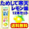 【注目商品】【送料無料】ためして寒天レモン 900ml×12本(飲む寒天ドリンクダイエット)