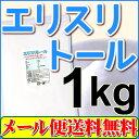 【注目商品】【ダイエット食品・糖質制限】エリスリトール1kg【国内大手...