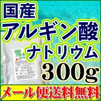 国産アルギン酸ナトリウム(300g)