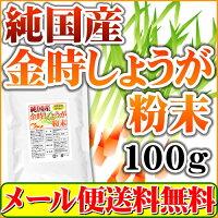 純国産金時生姜パウダー100g(ウルトラ生姜ショウガ)