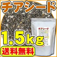根強い人気のダイエット食品・チアシード1.5kg