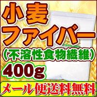 小麦ファイバー(400g)