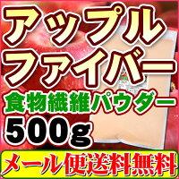 アップルファイバー(500g)