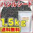 『チアシードよりすごい』話題のバジルシード1.5kg【送料無料】(アフラトキシン検査 残留農薬検査 異物選別 殺菌工程すべて日本国内にて実施)チアシードよりすごいバジルシード